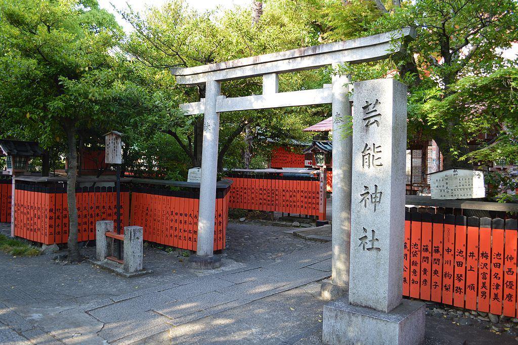 芸能の神社