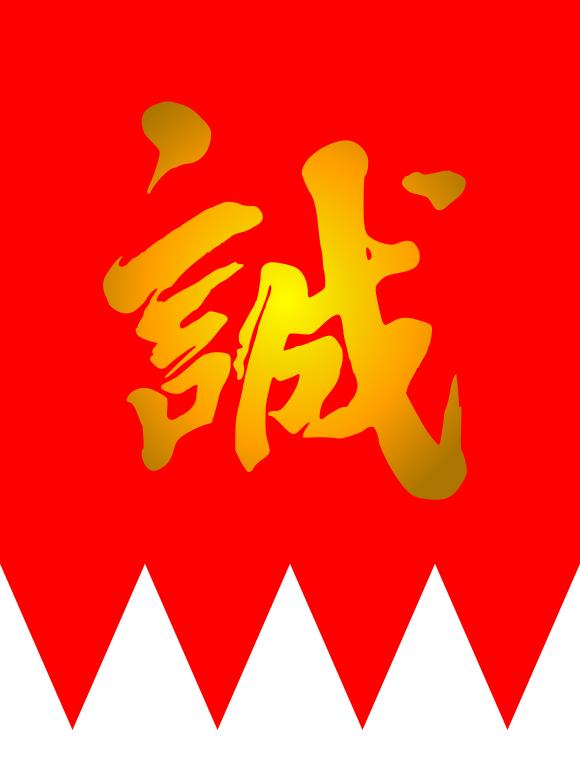 新撰組と京都