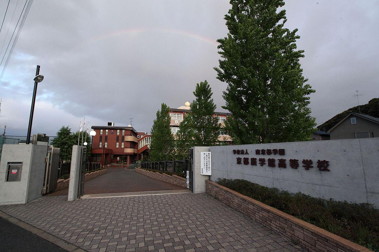 南京都学園
