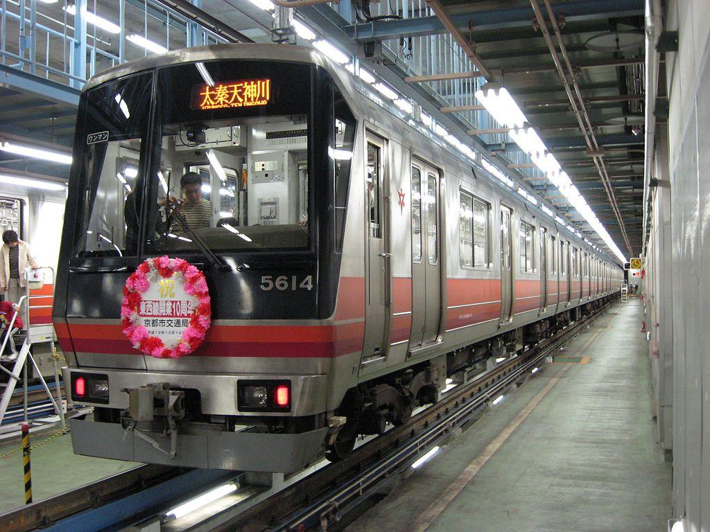 京都市交通局東西線