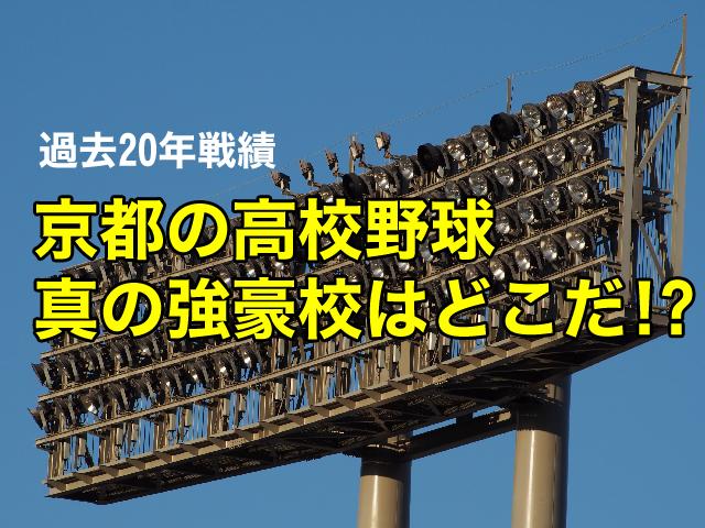 京都の高校野球