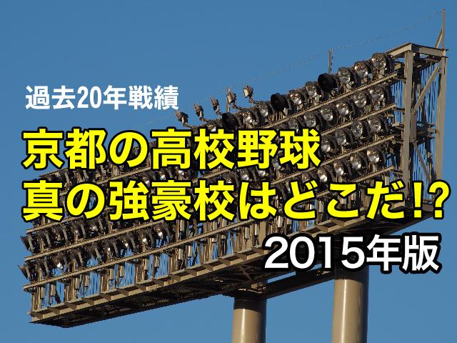 京都の高校野球強豪校