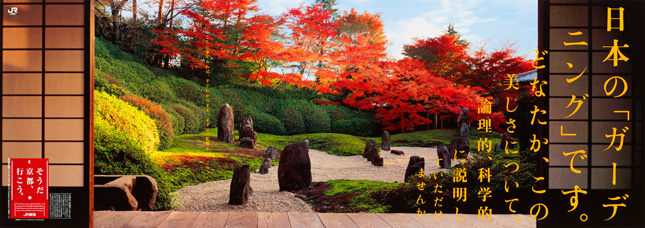 光明院(東福寺)